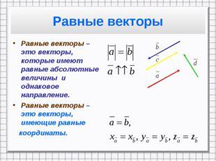 Равные векторы Равные векторы – это векторы, которые имеют равные абсолютные
