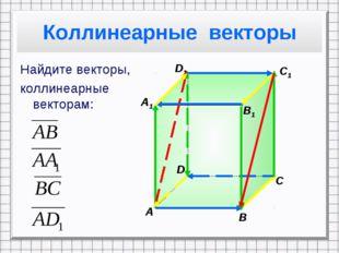Коллинеарные векторы Найдите векторы, коллинеарные векторам:
