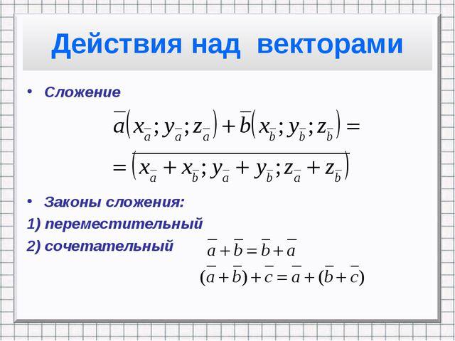 Действия над векторами Сложение Законы сложения: 1) переместительный 2) сочет...
