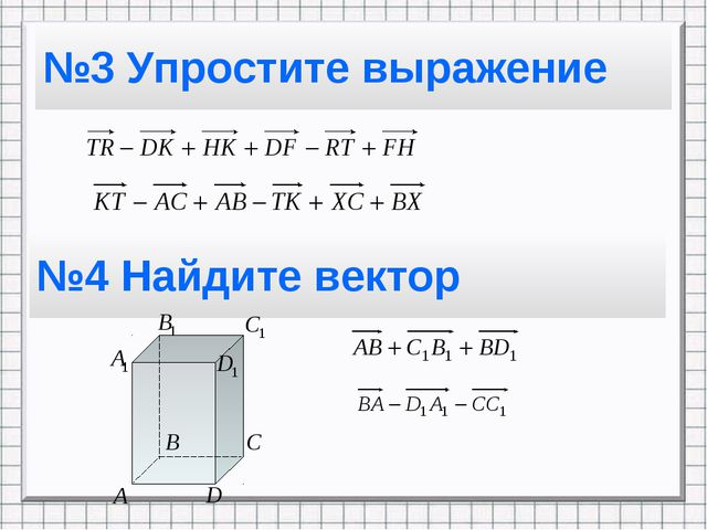 №3 Упростите выражение №4 Найдите вектор