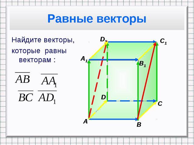 Равные векторы Найдите векторы, которые равны векторам :