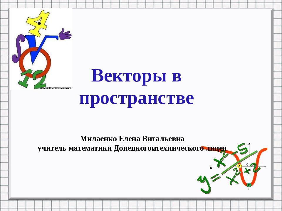 Милаенко Елена Витальевна учитель математики Донецкогоитехнического лицея Век...