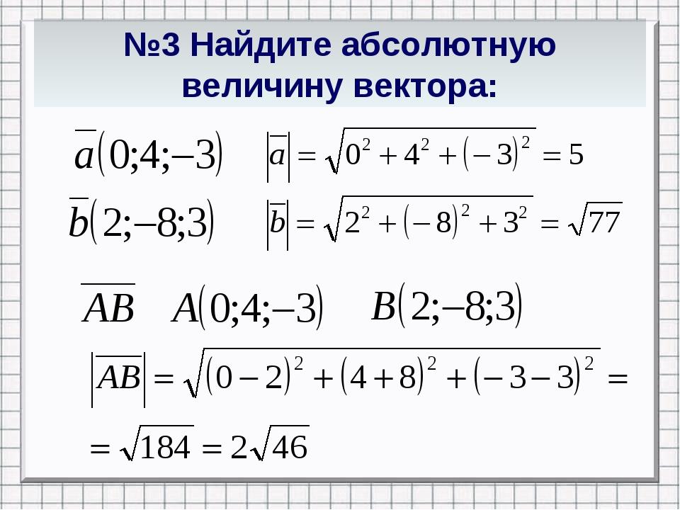 №3 Найдите абсолютную величину вектора: