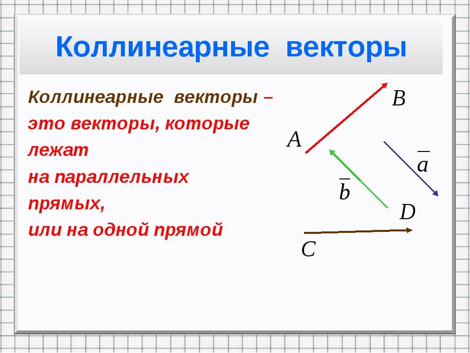 Коллинеарные векторы Коллинеарные векторы – это векторы, которые лежат на пар...