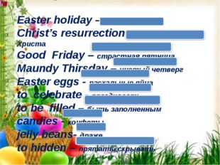 Easter holiday – праздник Пасхи Christ's resurrection - воскресение Христа Go