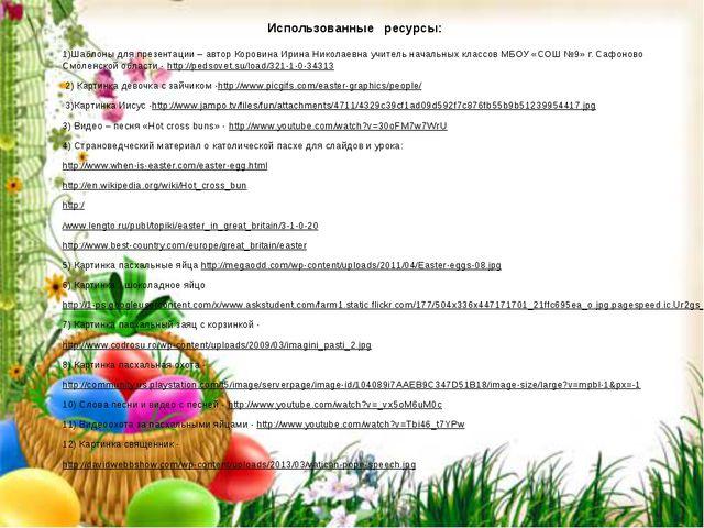 Использованные ресурсы: 1)Шаблоны для презентации – автор Коровина Ирина Нико...