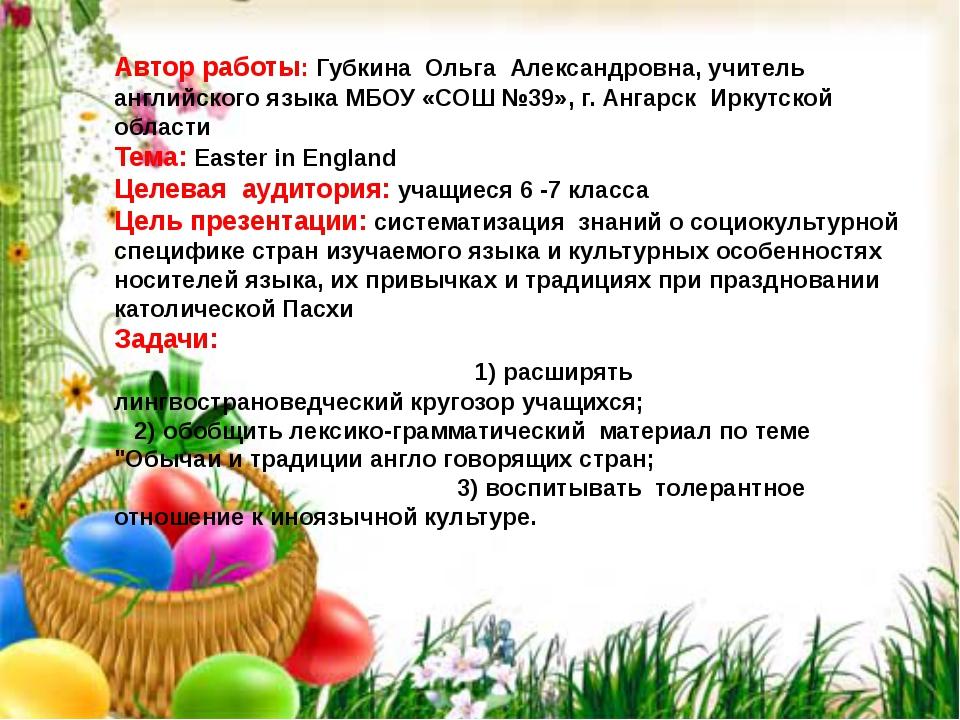 Автор работы: Губкина Ольга Александровна, учитель английского языка МБОУ «СО...