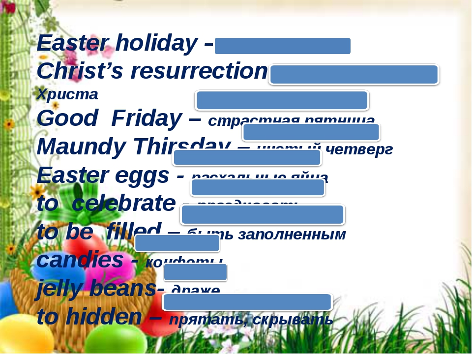 Easter holiday – праздник Пасхи Christ's resurrection - воскресение Христа Go...