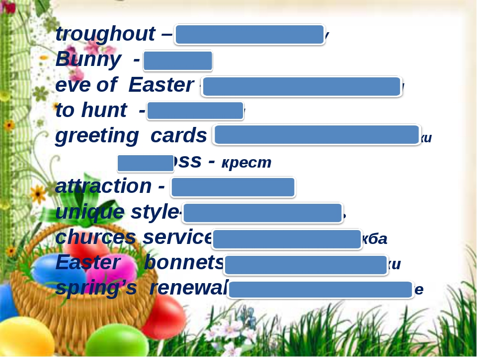 troughout – повсюду, по всему Bunny - кролик eve of Easter – канун ( накануне...