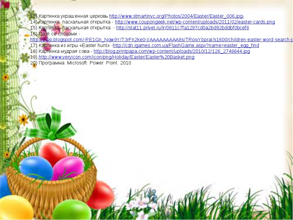 13) Картинка украшенная церковь http://www.stmartinvc.org/Photos/2004/Easter/...