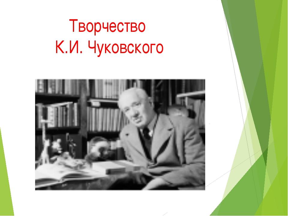 Творчество К.И. Чуковского