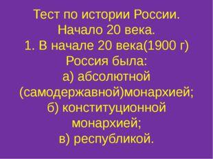 Тест по истории России. Начало 20 века. 1. В начале 20 века(1900 г) Россия бы