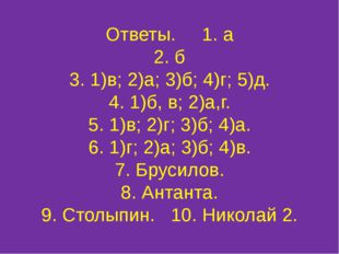 Ответы. 1. а 2. б 3. 1)в; 2)а; 3)б; 4)г; 5)д. 4. 1)б, в; 2)а,г. 5. 1)в; 2)г;