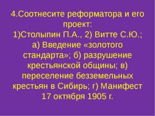 4.Соотнесите реформатора и его проект: 1)Столыпин П.А., 2) Витте С.Ю.; а) Вве