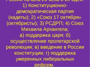 5. Соотнесите название партий России начала 20 века и их идеи: 1) Конституцио
