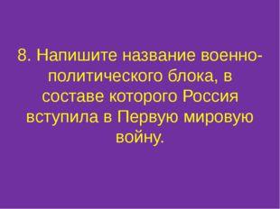 8. Напишите название военно-политического блока, в составе которого Россия вс