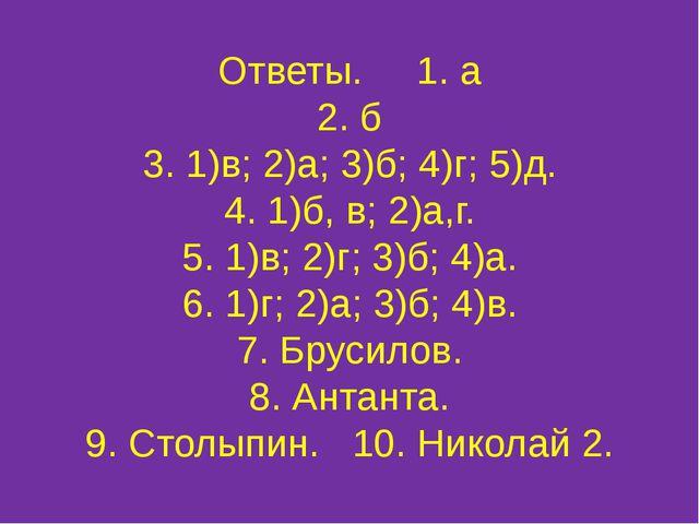 Ответы. 1. а 2. б 3. 1)в; 2)а; 3)б; 4)г; 5)д. 4. 1)б, в; 2)а,г. 5. 1)в; 2)г;...
