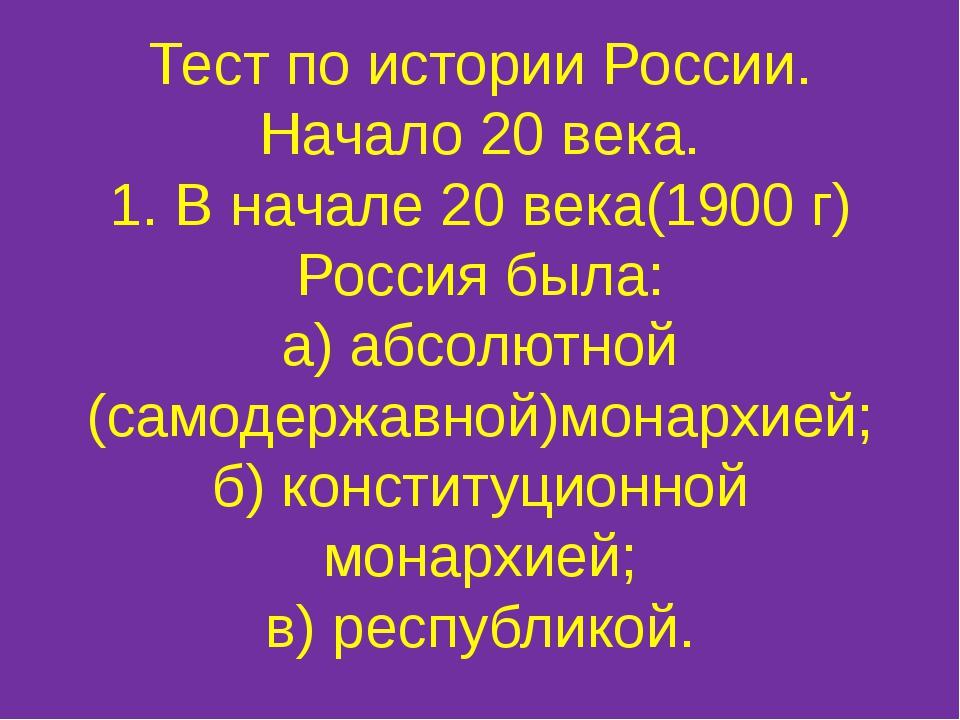 Тест по истории России. Начало 20 века. 1. В начале 20 века(1900 г) Россия бы...