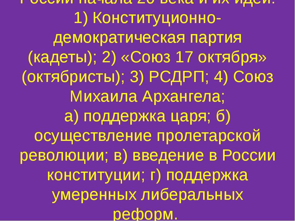 5. Соотнесите название партий России начала 20 века и их идеи: 1) Конституцио...