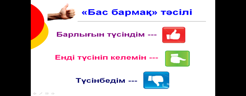 C:\Users\User\Pictures\бас бармак.png