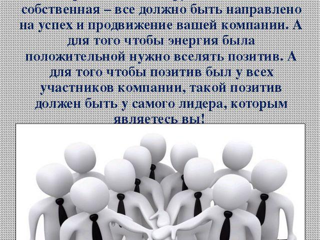 Энергия ваших сотрудников, ваша собственная – все должно быть направлено на у...
