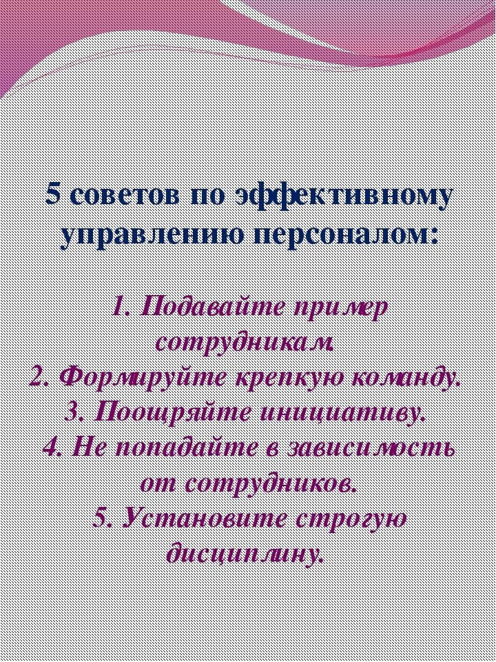 5 советов по эффективному управлению персоналом: 1. Подавайте пример сотрудни...