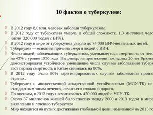 10 фактов о туберкулезе: 10 фактов о туберкулезе:  В 2012 году 8,6 млн. че