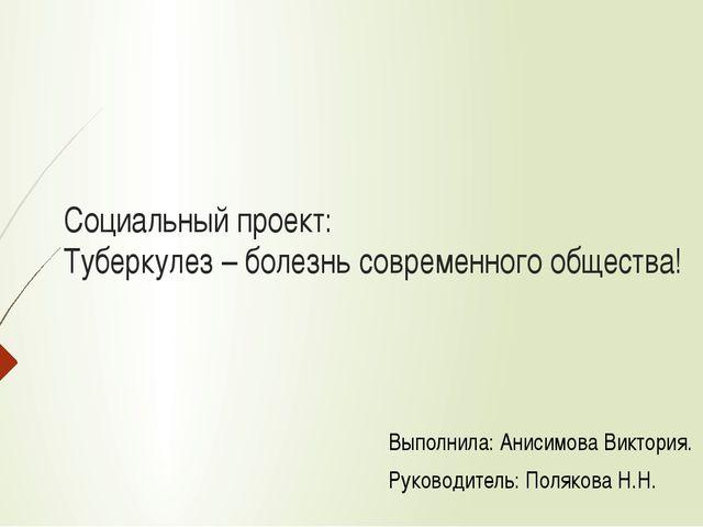 Социальный проект: Туберкулез – болезнь современного общества! Выполнила: Ан...