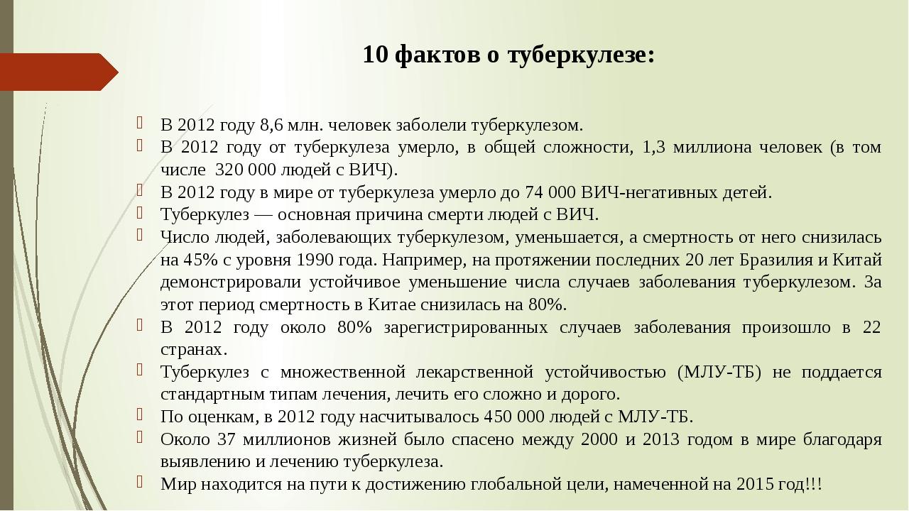 10 фактов о туберкулезе: 10 фактов о туберкулезе:  В 2012 году 8,6 млн. че...