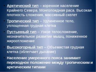 Арктический тип – коренное население Крайнего Севера. Монголоидная раса. Высо