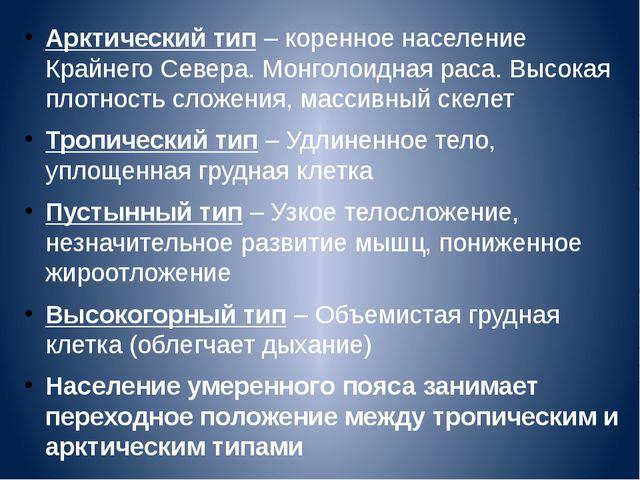 Арктический тип – коренное население Крайнего Севера. Монголоидная раса. Высо...