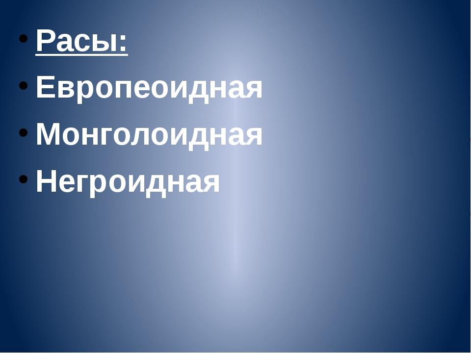 Расы: Европеоидная Монголоидная Негроидная
