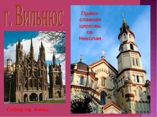 Право- славная церковь св. Николая Собор св. Анны
