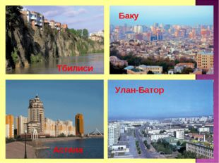 Тбилиси Баку Астана Улан-Батор