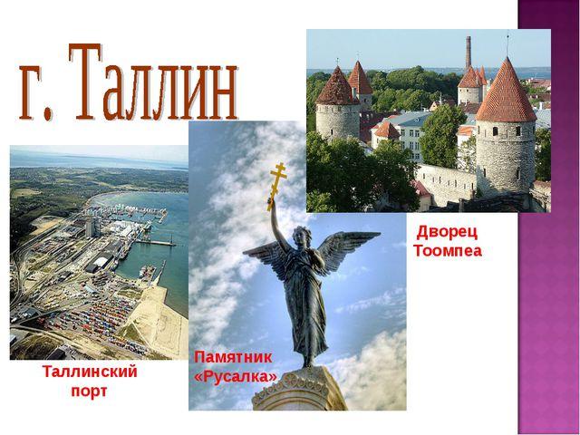 Таллинский порт Дворец Тоомпеа Памятник «Русалка»