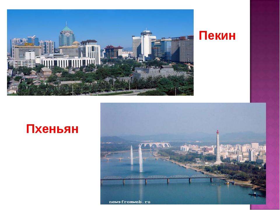 Пекин Пхеньян