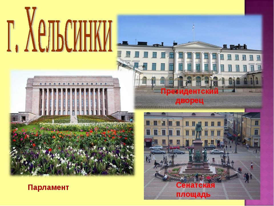 Парламент Президентский дворец Сенатская площадь