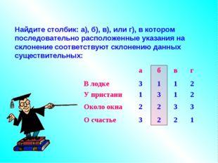 Найдите столбик: а), б), в), или г), в котором последовательно расположенные