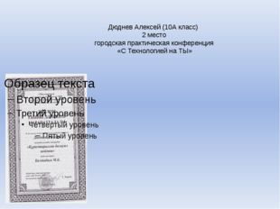 Дюднев Алексей (10А класс) 2 место городская практическая конференция «С Техн