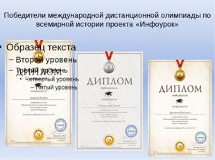 Победители международной дистанционной олимпиады по всемирной истории проекта