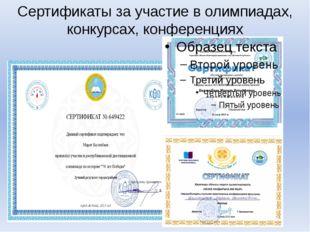 Сертификаты за участие в олимпиадах, конкурсах, конференциях
