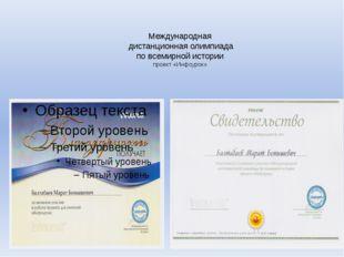 Международная дистанционная олимпиада по всемирной истории проект «Инфоурок»