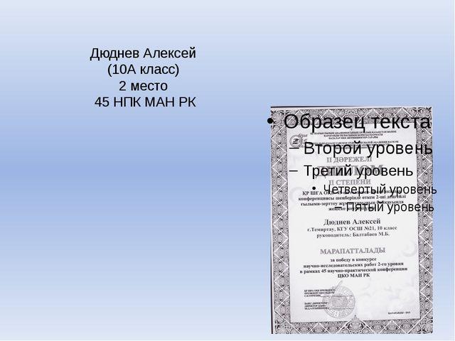 Дюднев Алексей (10А класс) 2 место 45 НПК МАН РК
