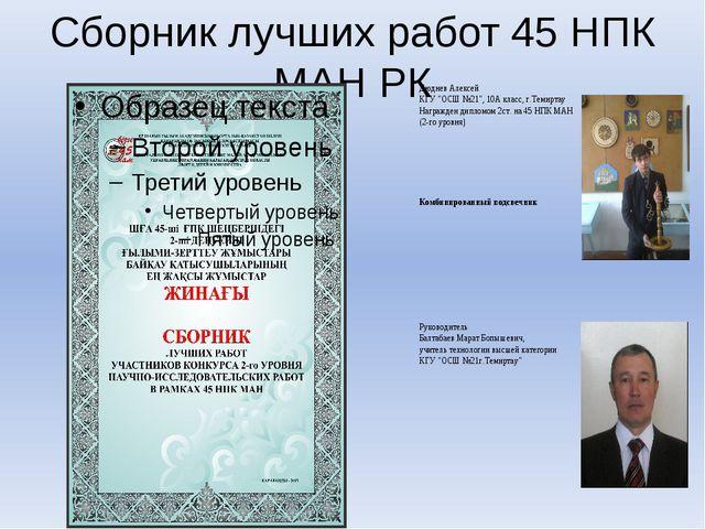 Сборник лучших работ 45 НПК МАН РК