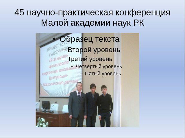 45 научно-практическая конференция Малой академии наук РК