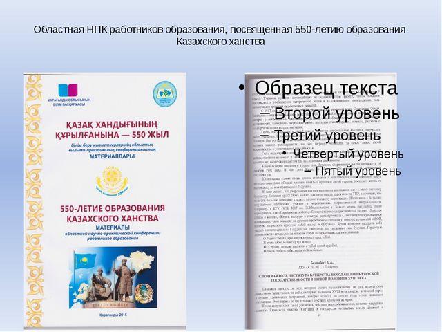 Областная НПК работников образования, посвященная 550-летию образования Каза...