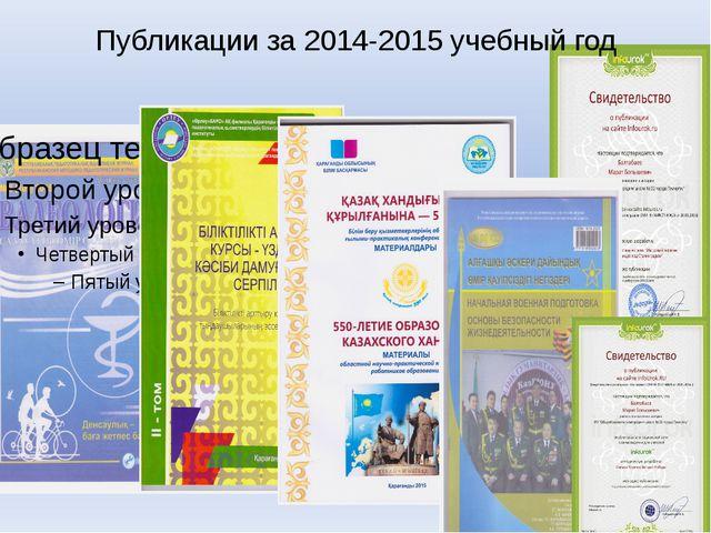 Публикации за 2014-2015 учебный год