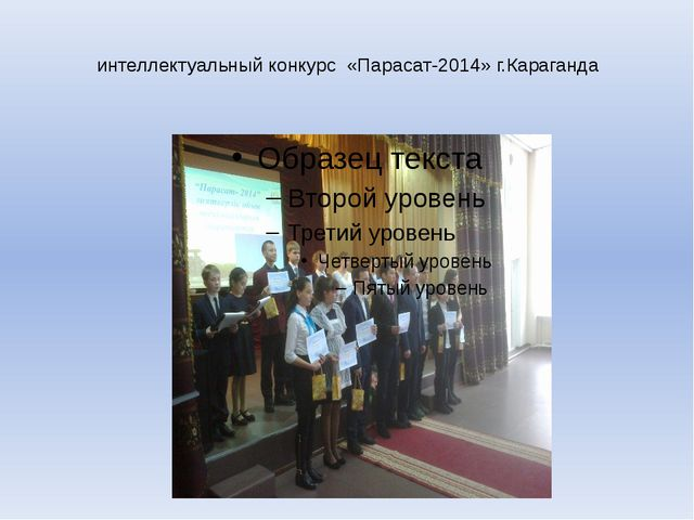 интеллектуальный конкурс «Парасат-2014» г.Караганда