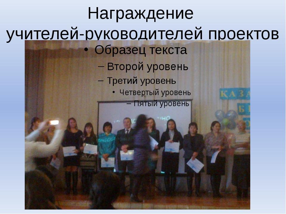 Награждение учителей-руководителей проектов