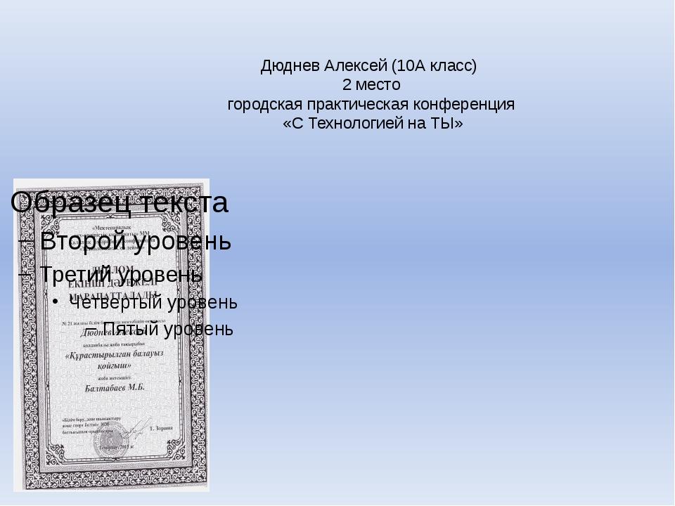 Дюднев Алексей (10А класс) 2 место городская практическая конференция «С Техн...